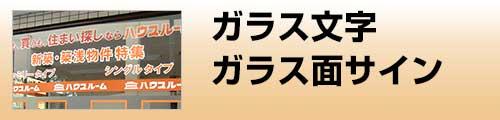 施工品目 ガラス文字・ガラス面サイン