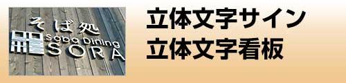施工品目 立体文字・チャンネル文字