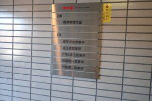 埼玉県さいたま市ビル総合案内看板文字入れ