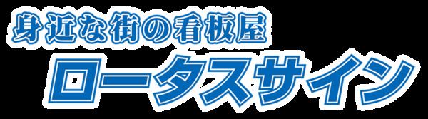 ロータスサインロゴPC用TOPタイトル
