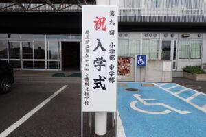 入会式看板 埼玉県